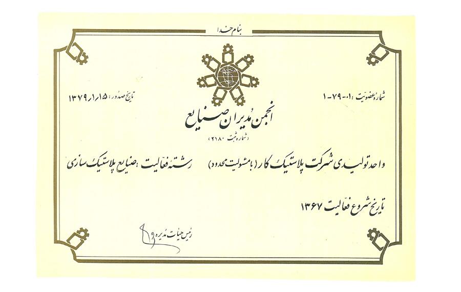 گواهینامه ، عضویت در انجمن مدیران صنایع - سال 1379