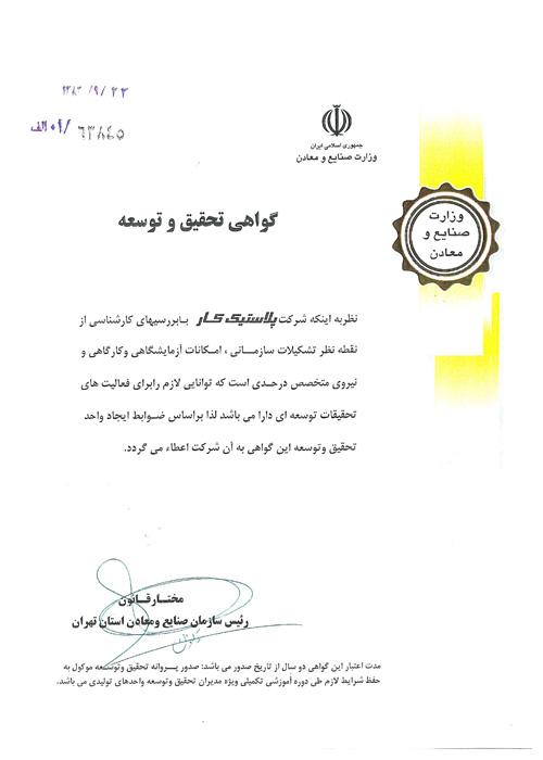 گواهینامه ، توانمندی تحقیق و توسعه از وزارت صنایع و معادن – سال 1383