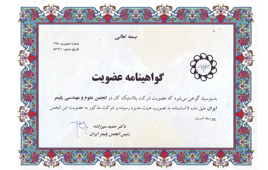 گواهینامه ، عضویت در انجمن علوم و مهندسی پلیمر - سال 1386