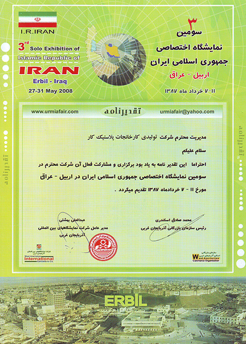 تقدیرنامه ، سومین نمایشگاه ایران در اربیل - خرداد 1387