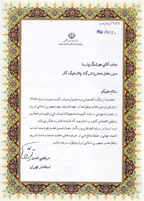 گواهینامه ، صادرکننده نمونه استان تهران – سال 1388