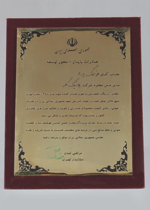 گواهینامه ، صادرکننده نمونه استان تهران - سال 1388