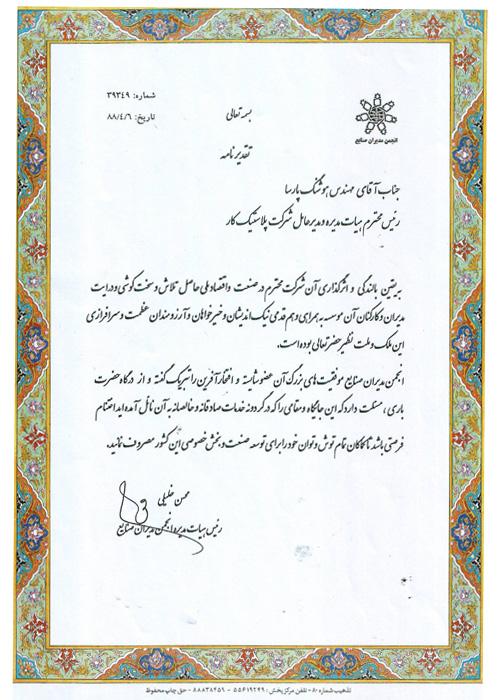 تقدیرنامه ، انجمن مدیران صنایع – سال 1388