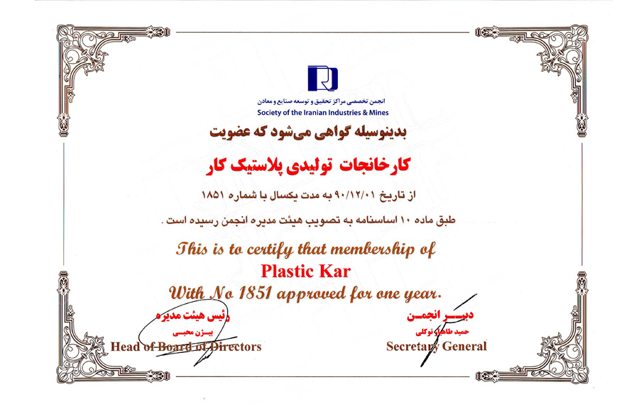 گواهینامه ، عضویت در انجمن R&D – سال 1390 تا 1391