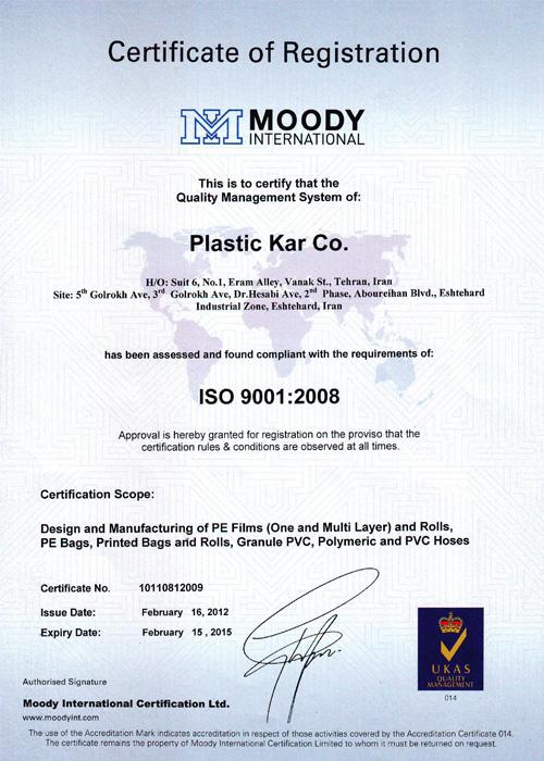 گواهینامه ، ISO 9001:2008 - سال 1390 تا 1393