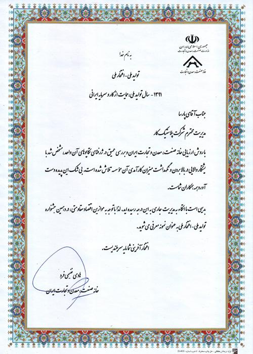 گواهینامه ، برگزیده دهمین جشنواره تولید ملی - سال 1391
