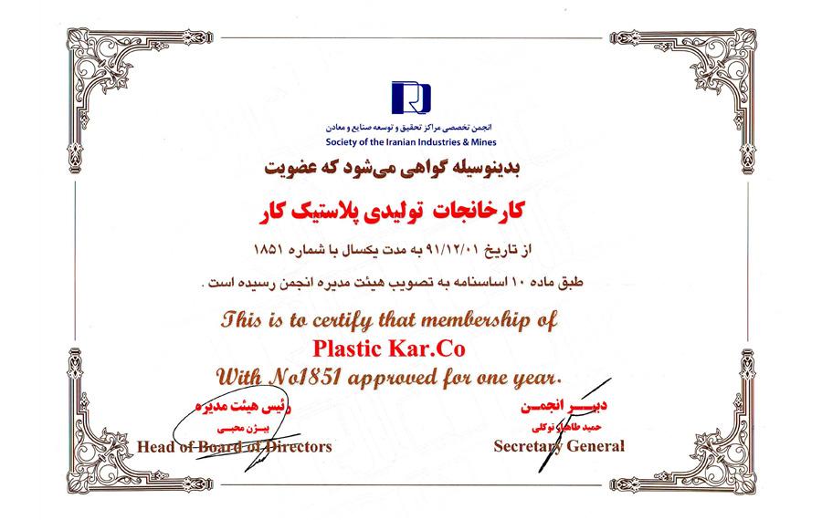 گواهینامه ، عضویت در انجمن R&D – سال 1391 تا 1392