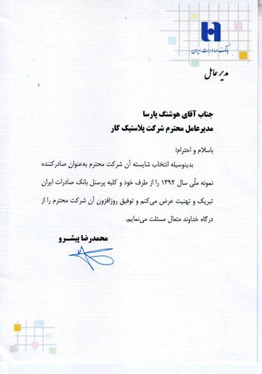 تقدیرنامه ، صادرکننده نمونه - بانک صادرات ایران