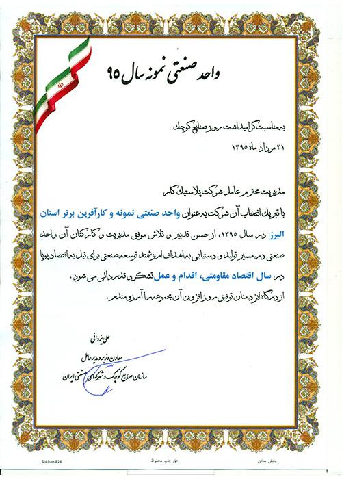 تقدیرنامه ، واحدصنعتی نمونه ، سازمان صنایع کوچک و شهرکهای صنعتی ایران